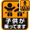 【疑問】車に「子供が乗ってます」と言う表示を付けるの意味ある?