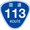 No.012 国道113号