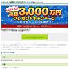 Let'iD! 総額3,000万円プレゼントキャンペーン Vpass