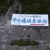 松本市 中の湯温泉 中の湯温泉旅館