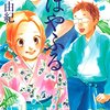 「ちはやふる 第32巻」を読む(ネタばれ有り)