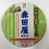 【今週のカップ麺164】 森田屋 總本店(明星食品)