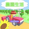 農園生活 iOS版公開 & v1.2にアップデート
