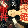 「白ゆき姫殺人事件」(湊かなえ)---サスペンスっぽくはない(ネタバレあり)
