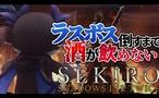 でびでび・でびるの禁酒SEKIRO 最後の戦い 勝利の祝杯はいいちこ