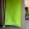 麺彩キッチン あひる食堂(安佐南区)はまぐりの柚子醤油らぁ麺