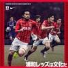 浦和レッズの2019のユニ、新加入選手の挨拶など。 #urawareds