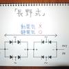 「長野式」その3  パーフェクト電路アーシング