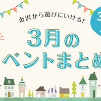 【3/3更新!】石川・金沢から行けるイベント一覧2021!【イベントまとめ】