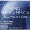 ラウンジ利用のための「スーパーフライヤーズ ラウンジカード」を持とう!