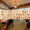 福岡市南区の「カフェサイラー」再び!オーストリアでポピュラーなフライシュケーゼ食べてみた