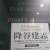 降谷建志ツアー『THE PENDULUM』 at 渋谷クワトロ に行ってきました! 感想
