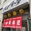 東京・神奈川 ラーメン紀行〉川崎の中華料理屋で食べる味噌ラーメン。