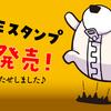 LINEスタンプ本日発売!