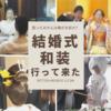【結婚式を和装で‼】道明寺天満宮で神前式を挙げてきたけど聞きたいことある?