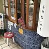 たい焼きレポート第229弾「招き猫餡舗」in大阪府大阪市西区