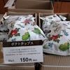 六花の森限定の新発売「六花亭ポテトチップス」がかわいすぎて食べるのが惜しい(けど食べた)