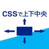 cssで上下中央に表示させるサンプル[画像やテキスト用途別紹介]