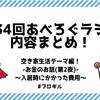 【空き家生活 テーマ編】 お金のお話(第2夜)!『第34回あべろぐラジオ』内容まとめてみたよ!