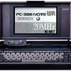 初めて買ったパソコンは「エプソンPC-386 NOTEW2」