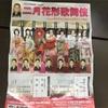 松也が主催の、2月。松竹歌舞伎