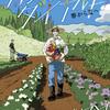 マイナスイオン出てる系BL漫画『カントリー・ダイアリー』イシノアヤ