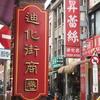 台北 迪化街に行ったら食べたい杏仁スイーツ2店【永昌傳統豆花店】【夏樹甜品】
