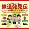元気です!千葉 「鉄道発見伝」ローカル線スタンプラリー