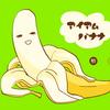 「アイアムバナナ」の感想