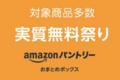 【Amazon パントリー 祭】実質無料で商品がもらえる!通常タイムセールよりお得!?急げ!