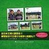 【ソフテニ・タイムズ】宮崎で「イグチソフトテニススクールコラボ講習会」開催!