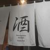 近江八幡「かこいめし酒場」で軽くお酒を飲んだりしてました・・・アラフィフライフ