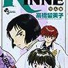 『境界のRINNE(りんね) 19』 高橋留美子 少年サンデーコミックス 小学館
