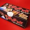 まるごと甲州かつサンド(800円/山梨県/B-6)