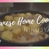 海外生活日本人|夫に「すき焼きが食べたい」と言われて食材を調達できない私が久原醤油のあごだしを使って代打でつくったもの