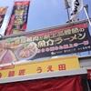 高級鴨肉と献上品鰹節の魚介ラーメン@麺匠 うえ田 2017ラーメン#26 ~札幌ラーメンショー2017より