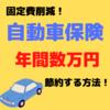 車を売却して固定費を抑えよう!高値で売る方法を解説!