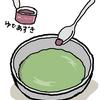 うぐいす色(抹茶蒸しパン)