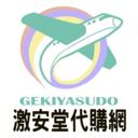 激安堂日本之旅