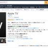 日本でもAmazon Fire TVでApple TVアプリが利用可能に