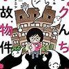 全22冊! 下駄夫の備忘録シリーズ 10月 小説・コミックエッセイ篇