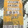 瀧本さんがいたら、今を「チャンス」と捉えるんだろうなぁ:読書録「2020年6月30日にまたここで会おう」