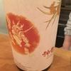 神雷、秋あがり山廃純米酒の味。