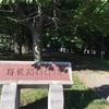 【歴史】江別市野幌駅から湯川公園まで…屯田兵の足跡をたどる