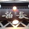 伏見桃山の『油長』さんで日本酒バーを楽しんできた
