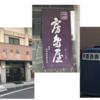 行ってきました!! 「所酒造 第4回 新酒まつり」 (2017年)