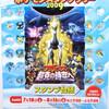 セブン-イレブン ポケモンスタンプラリー2009(7/18〜8/16)