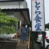 7月26日(日)初めて訪れる母畑温泉八幡屋、久し振りにトラ食堂のラーメン