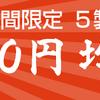 ソースネクストで24時間限定、5製品が500円均一:1/22限定