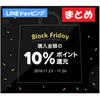 【まとめ】2018年 LINEショッピング『BLACK FRIDAYキャンペーン』で最大10,000ポイントもらえる。購入店舗とのコラボで高還元を狙おう!!